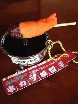 リアルフード 道具屋筋の串カツ二度漬け禁止キーホルダー 食品サンプル 新品