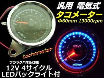 フルLED仕様!電気式バイク用タコメーターφ60mm13000RPM回転計