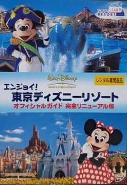 中古DVDエンジョイ!東京ディズニーリゾート オフィシャルガイ