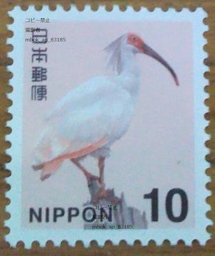 10円普通切手新品未使用★ポイント切手金券支払い可