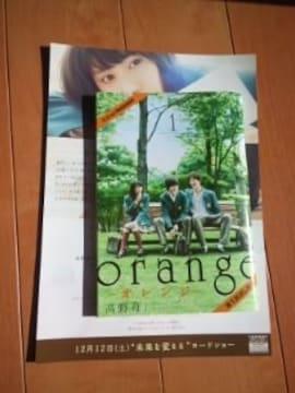 山崎賢人オレンジ映画第1話試し読みチラシ