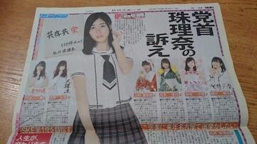 SKE48「松井珠理奈」2016.5.31 日刊スポーツ 1枚
