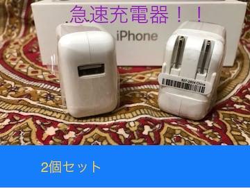純正品質ipad用急速充電器 充電アダプター ACアダプター2個