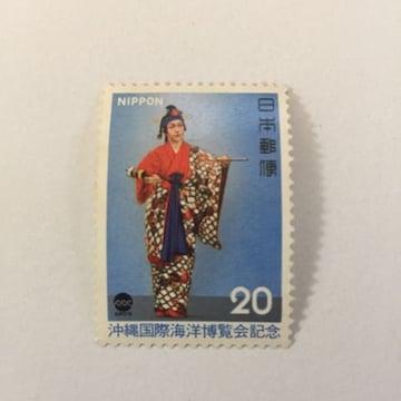 記念切手 沖縄国際海洋博覧会記念20円 昭和50年 1975年発行