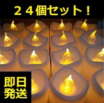 ★送料無料★ 24個組 LED キャンドルライト 省エネ