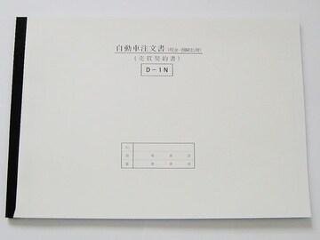 注文書兼売買契約書D-1N 3枚複写 ミシン目あり 送料無料