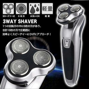 シェーバー 3wayシェーバー 3ロータリー式 6枚刃 水洗い可能