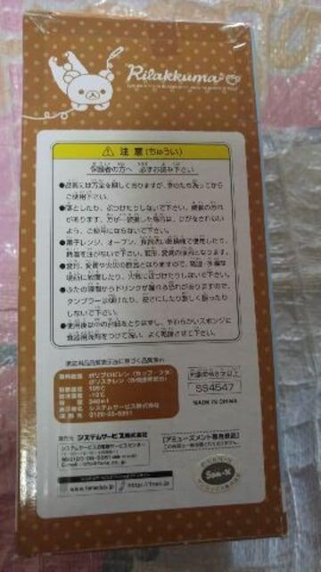 ★リラックマ★タンブラー★340ml < アニメ/コミック/キャラクターの