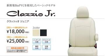 Clazzio.Jr シートカバー プリウス ZVW30 H23/12〜