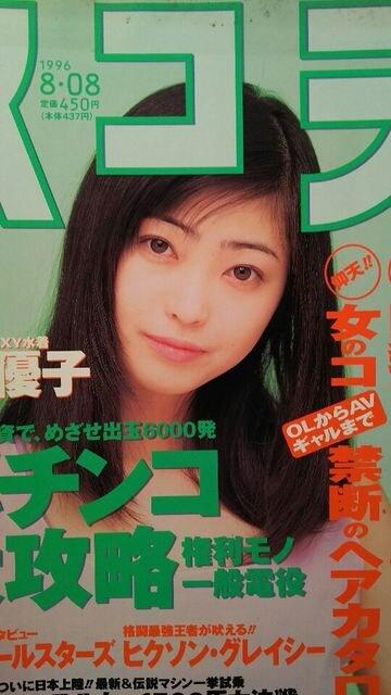 坂木優子・神崎恵・山田まりや…【スコラ】1996年8月08日号  < タレントグッズの