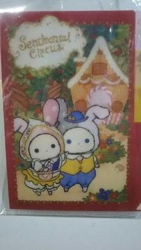 未使用 3ポケット付ミニクリアファイル センチメンタルサーカス ¥150