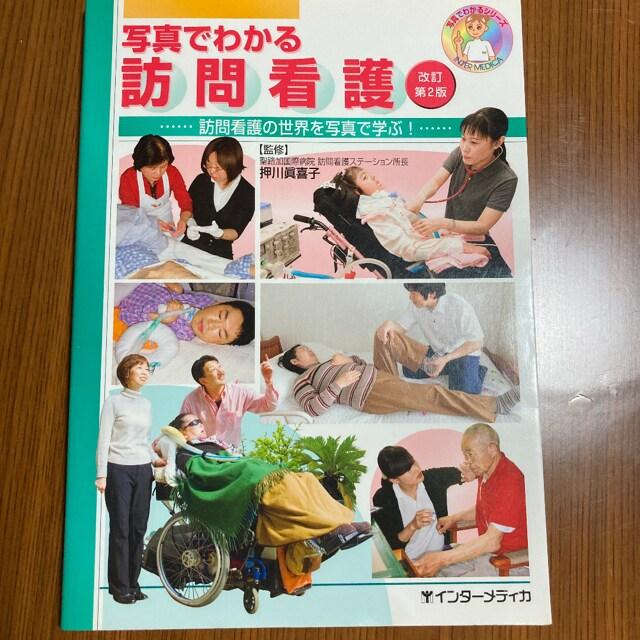「写真でわかる訪問看護 訪問看護の世界を写真で学ぶ!」  < 本/雑誌の