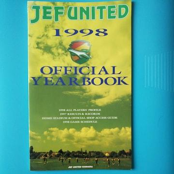 ジェフユナイテッド市原オフィシャルイヤーブック 1998