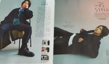 ★山P★切り抜き★ViVi連載P's STYLE Vol.19「PANTS」