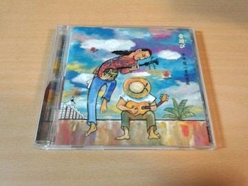 平安隆with吉川忠英CD「遊び 沖縄民謡ベスト・アコースティック