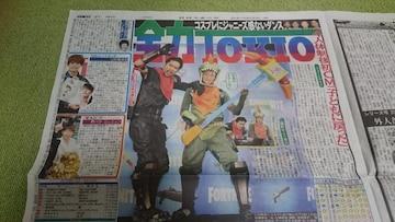 「TOKIO」2018.8.8 日刊スポーツ