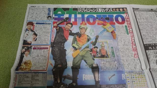 「TOKIO」2018.8.8 日刊スポーツ  < タレントグッズの
