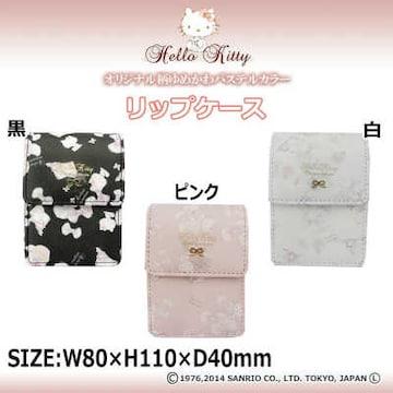 ☆ab◆ハローキティ リップケース HK52-5 ピンク