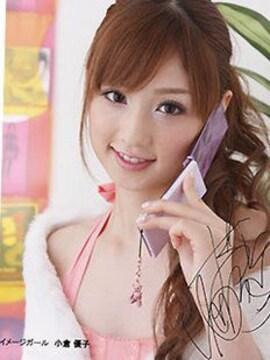 小倉優子☆愛用キラキラくまストラップブルー