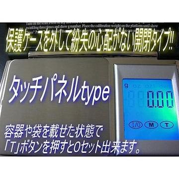 送料無料!タッチパネルデジタルスケール/秤量り計りはかり