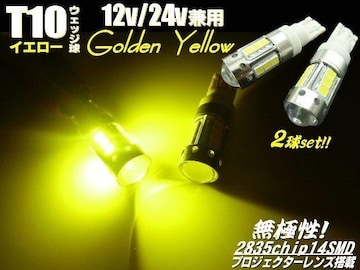 12v24v兼用/T10-LEDポジションランプ ゴールデンイエロー 黄色