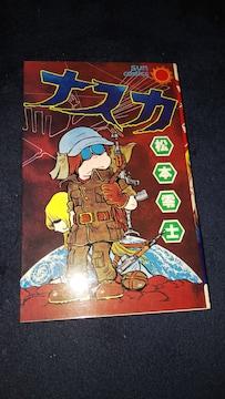 ★ナスカ★サンコミックス 松本零士