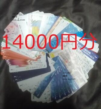 14000円分 QUOカード クオカード 未使用 おまかせ★ポイント切手