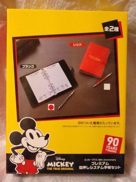 ■ミッキーマウス■プレミアム型押しシステム手帳セット■  < アニメ/コミック/キャラクターの