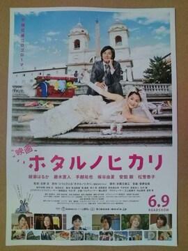 映画「ホタルノヒカリ」チラシ10枚�A 綾瀬はるか 藤木直人 手越