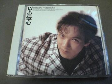 松岡英明CD 以心伝心 廃盤