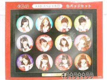 ★一番くじAKB48*缶バッジセットラストスペシャル賞