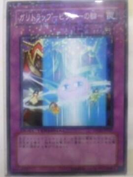 遊戯王カード(ガリトラップ-ピクシーの輪-)