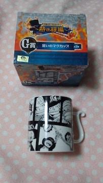 一番くじ☆熱き絆編☆マグカップ・SABO☆2015