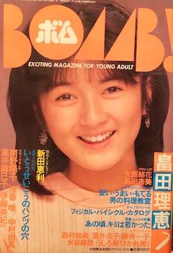 畠田理恵・南野陽子・高井麻巳子…【BOMB!】1987年7月号