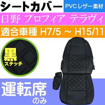 日野 プロフィア テラヴィ シートカバー CV007R-BK Rb099