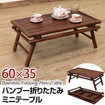 バンブー 折りたたみミニテーブル