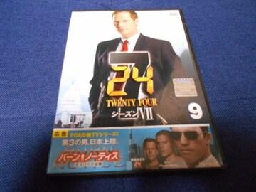 【DVD】 24 TWENTY FOUR シーズン7 vol.9