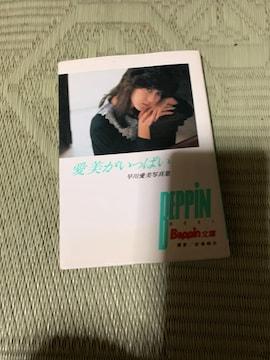 早川愛美 写真集 文庫サイズ