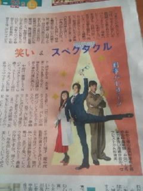 中島裕翔新聞切り抜き  < タレントグッズの