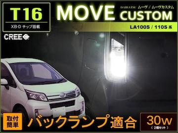 MOVE ムーヴカスタム LA100S バックランプ CREE LED 30W効