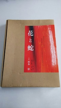花と蛇 生写真集付録初版杉本彩