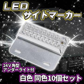 24V 角型 LED サイドマーカー アンダーライト付 10個セット