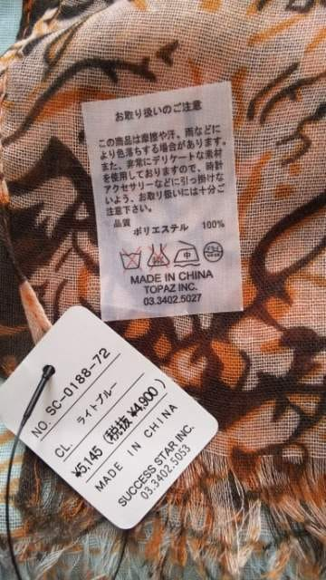 White elephant★シルエット柄ストール★新品★5145円 < 女性ファッションの