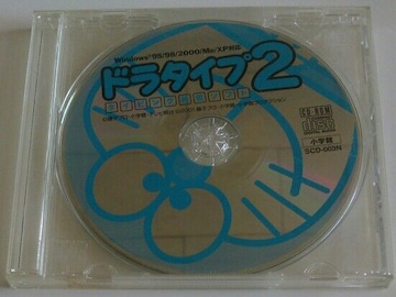 (PC)ドラタイプ2☆ドラえもんタイピングソフト♪激レア!ディスクのみ