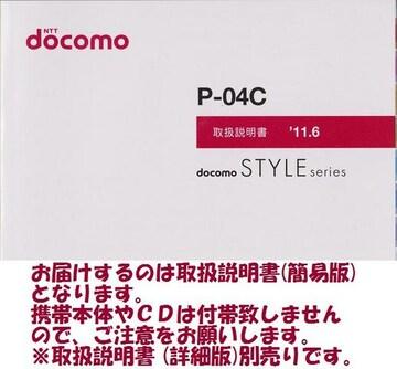 メール便送料込♪ 新品 ドコモ P-04C用 [簡易版] 取扱説明書