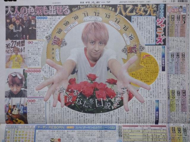'16.7.30Hey!Say!JUMP八乙女光 日刊スポーツ連載記事サタデージャニーズ  < タレントグッズの