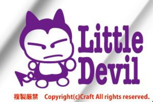 Little Devil/ステッカー(Cヴァイオレット/小悪魔 < 自動車/バイク