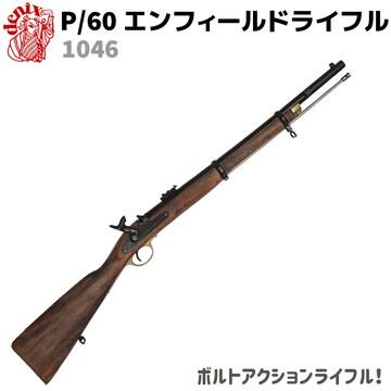 DENIX デニックス 1046 P/60 エンフィールド ライフル レプリカ 銃