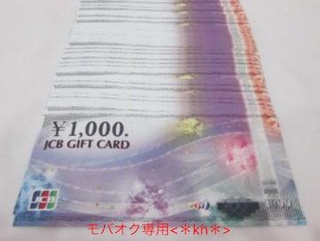 迅速対応 JCBギフトカード 36000円分 モバペイ可