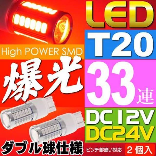 33連 LED T20 7W ダブル球 レッド2個 DC12V/24V対応 as10398-2 < 自動車/バイク